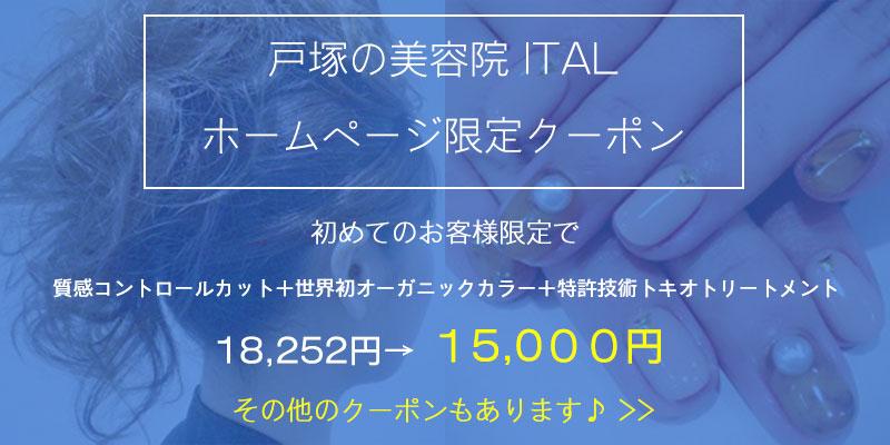 戸塚の美容院ITAL クーポンバナー