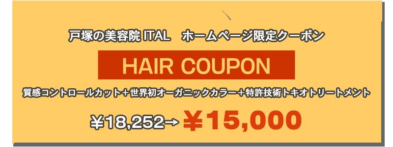 戸塚の美容院ITAL ヘアクーポン