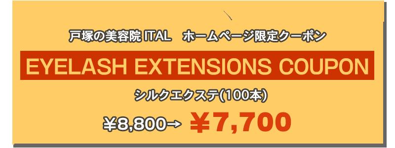 戸塚の美容院ITAL マツエククーポン