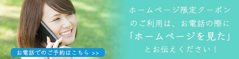 戸塚の美容院ITAL 電話予約バナー
